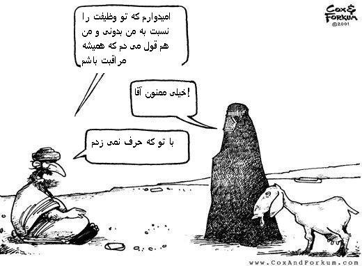 رابطه زن ها و بزها در اسلام